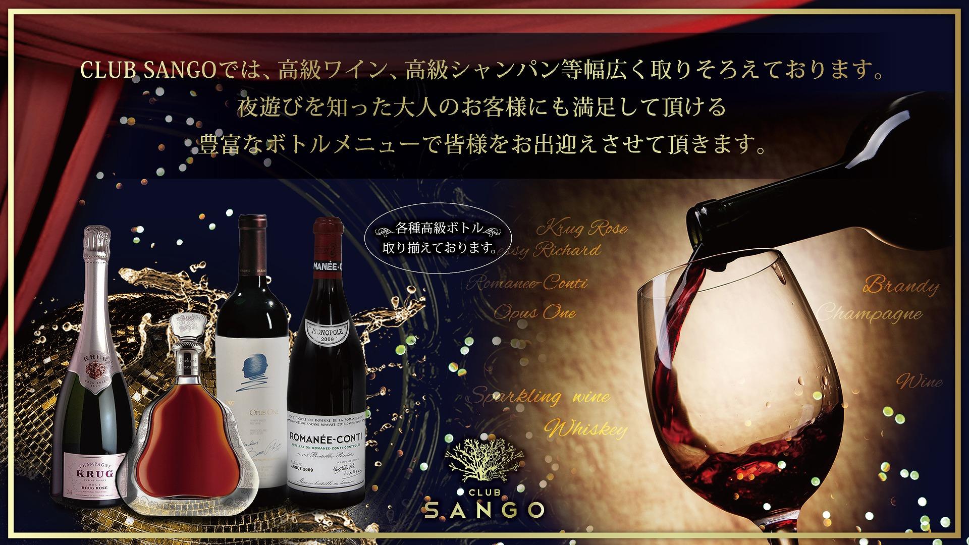 高級ワイン、高級シャンパンを幅広く取りそろえております。