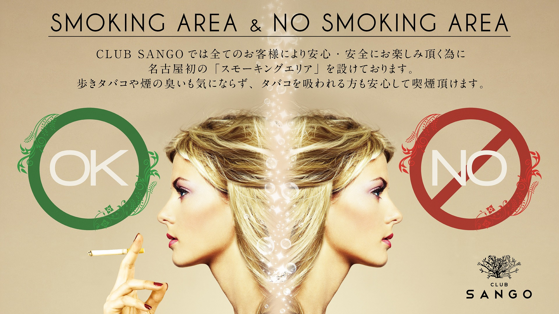 名古屋初のスモーキングエリア設置。タバコや煙の臭いが気にならない!