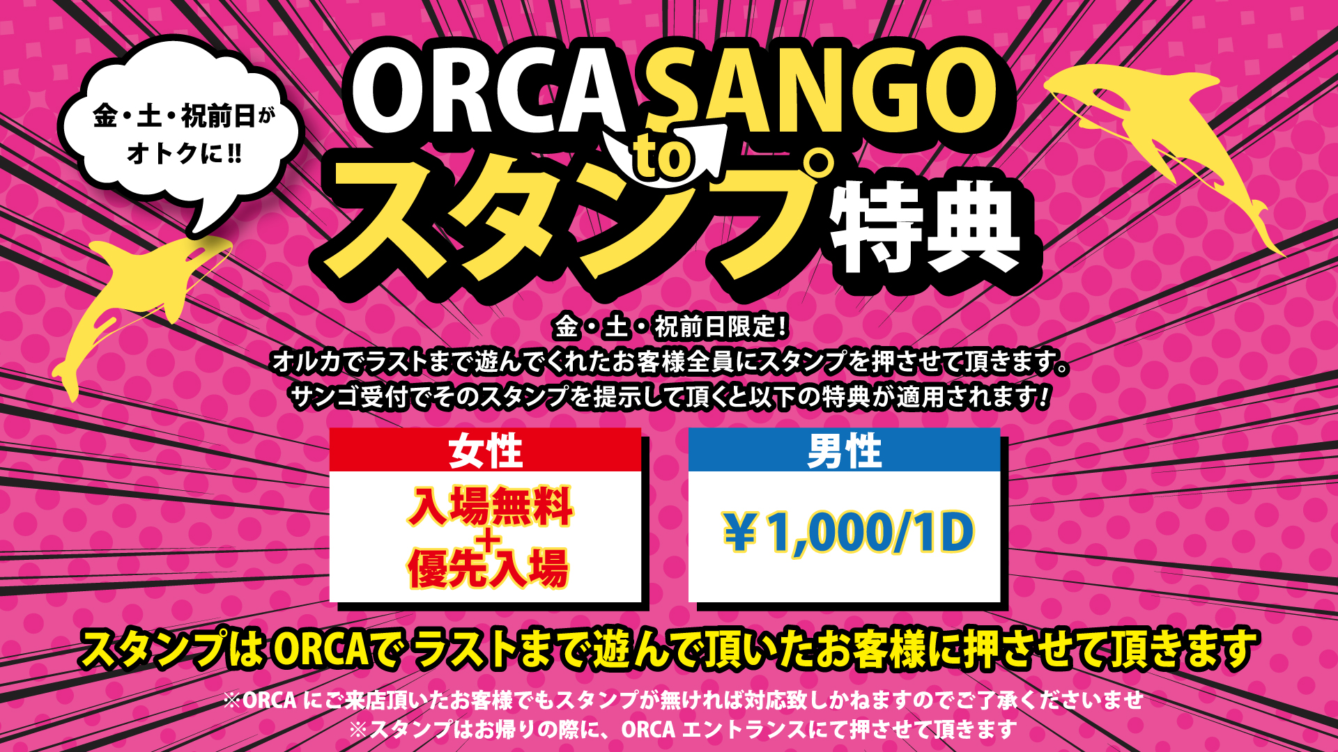 20170625_orcatosango_stamp_1920