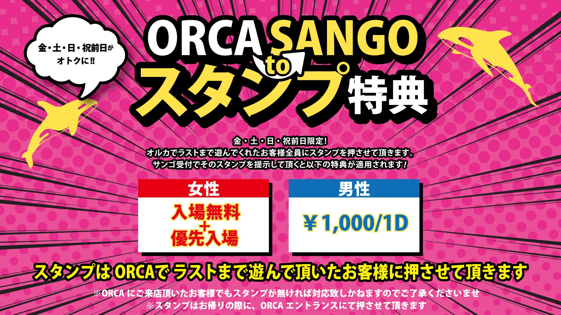 ORCA to SANGO スタンプ特典