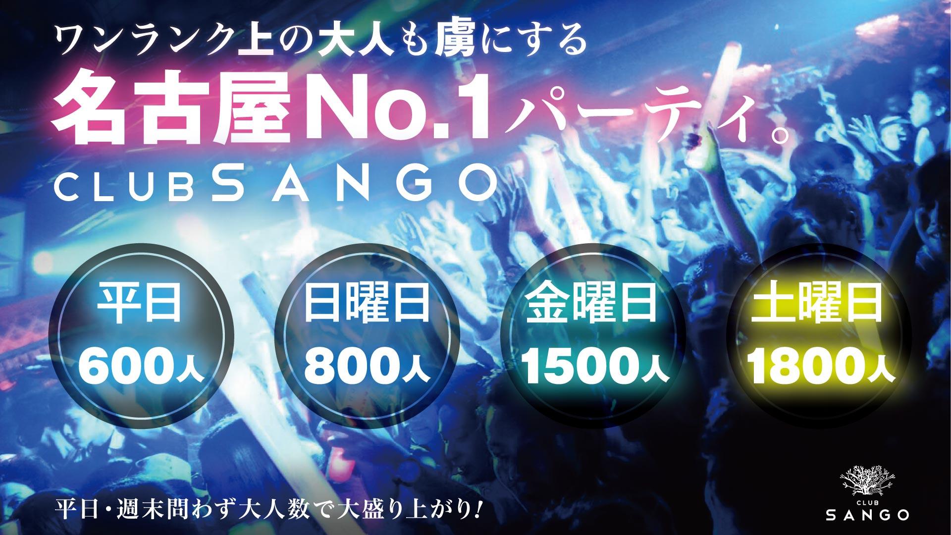 名古屋No.1パーティー。CLUB SANGO