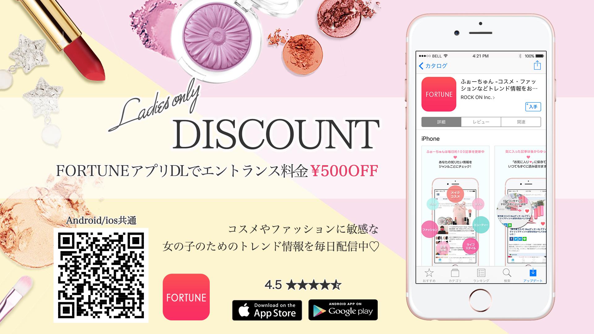 ふぉーちゅん - コスメアプリ -