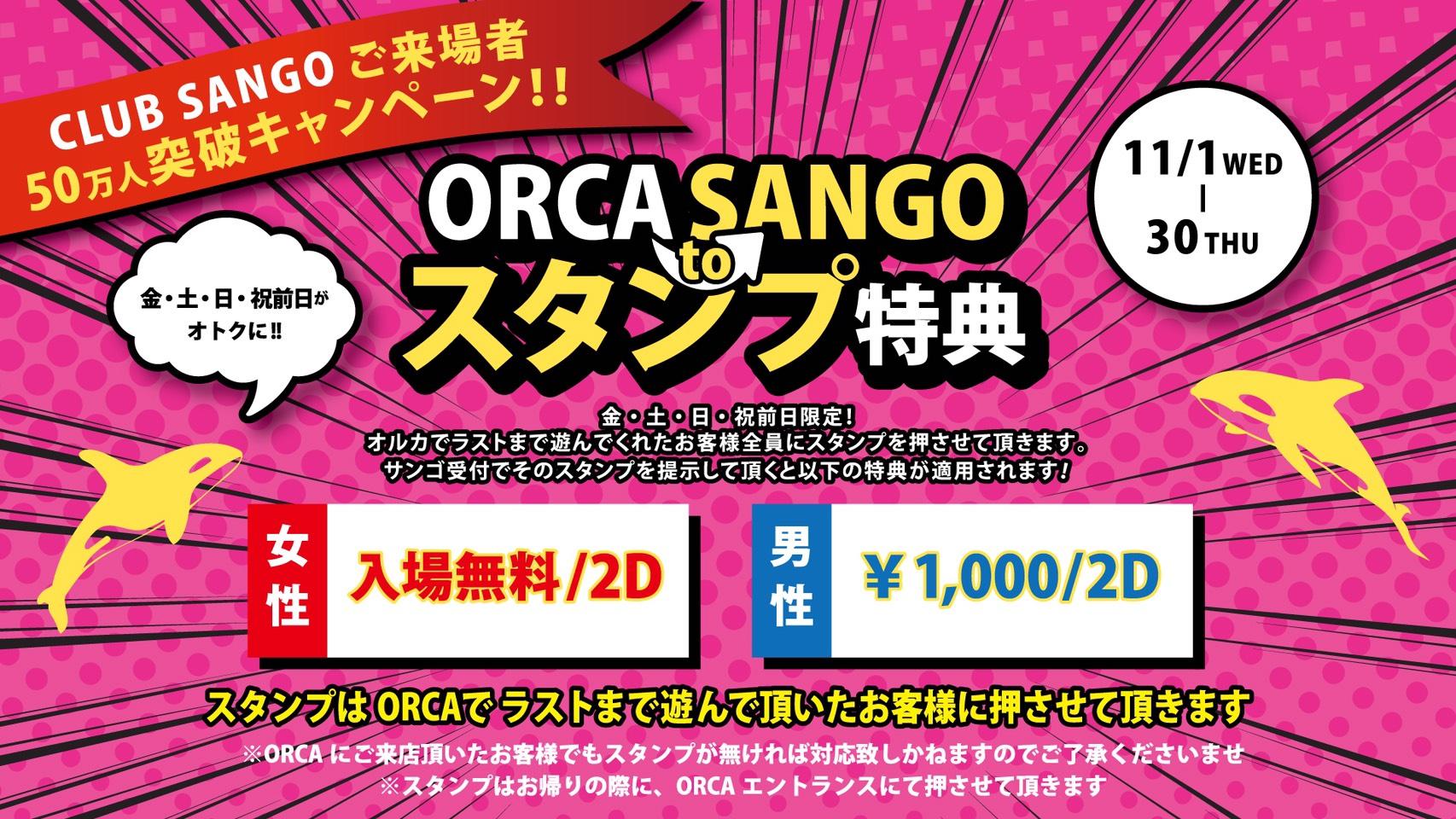 ORCA to SANGO スタンプ特典 / ご来場者50万人突破キャンペーン