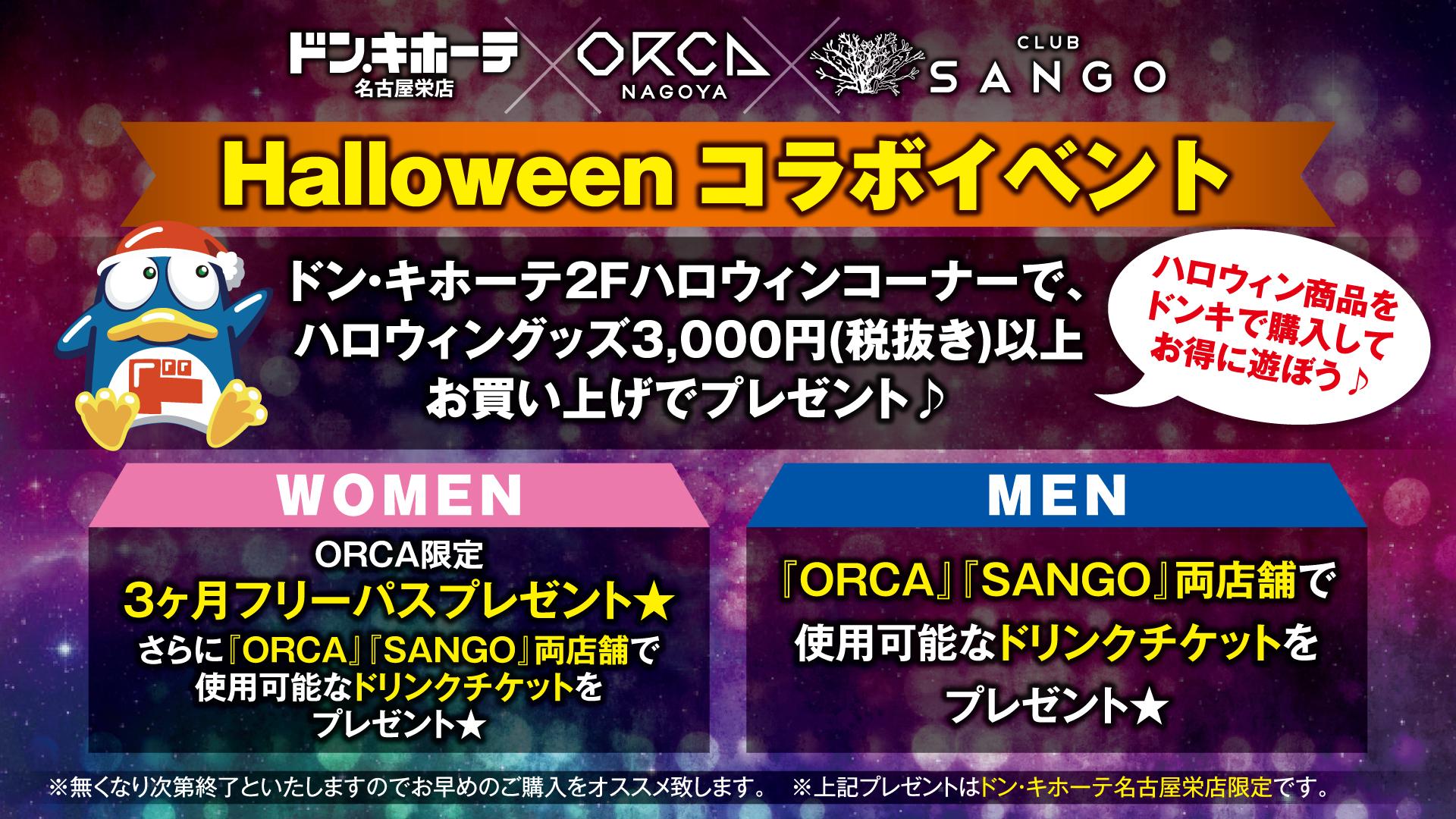 Halloween コラボイベント