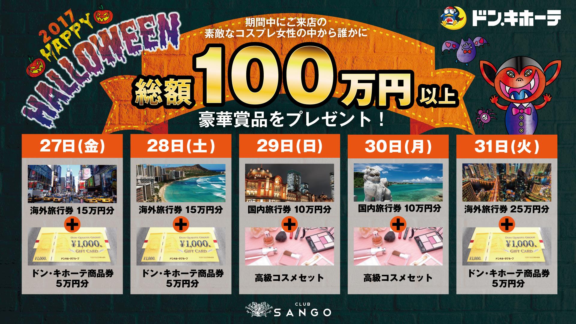 2017 HAPPY HALLOWEEN 総額100万円以上豪華賞品プレゼント!