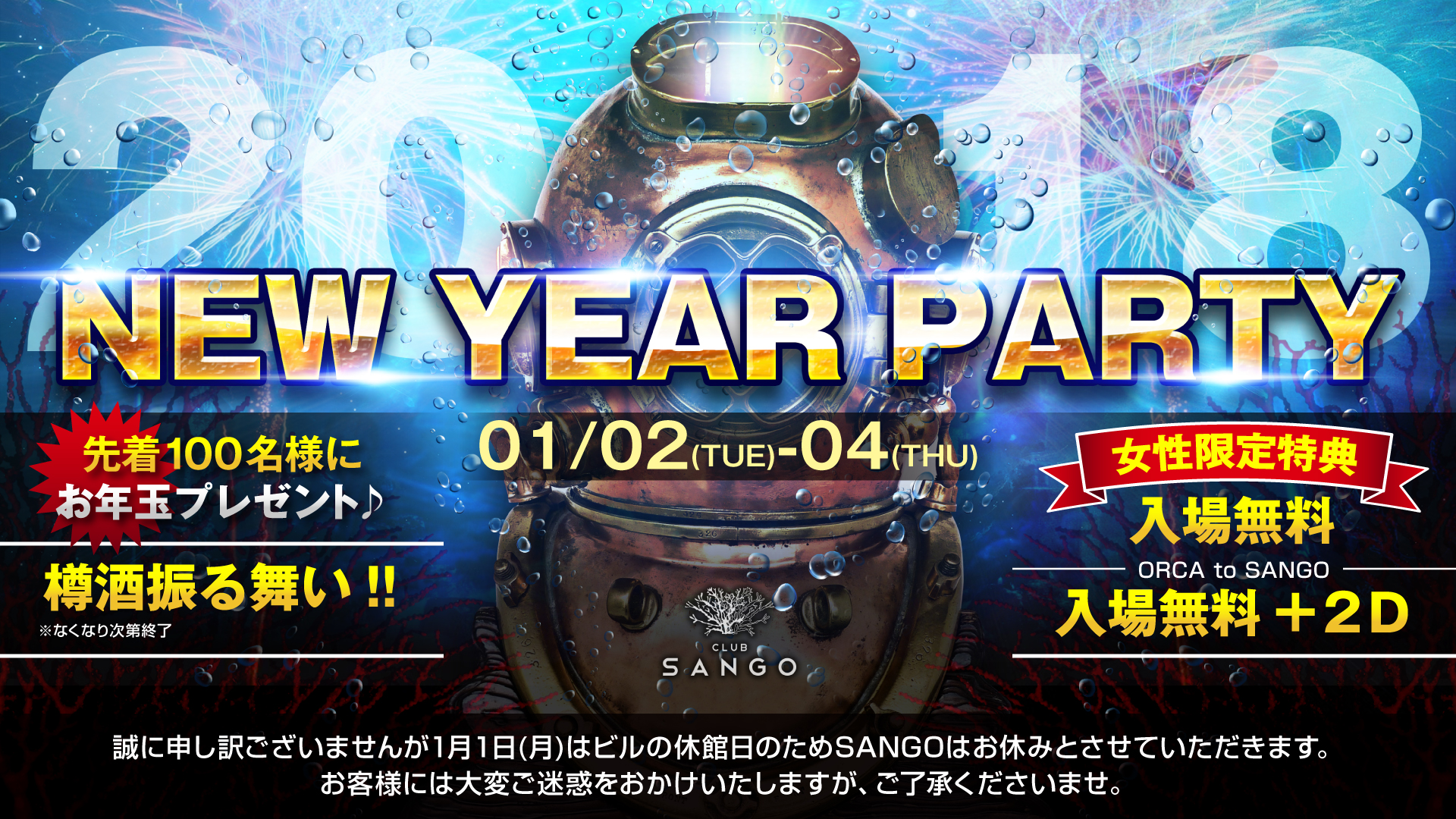NEW YEAR PARTY 2018.01.02(TUE) - 04(THU)