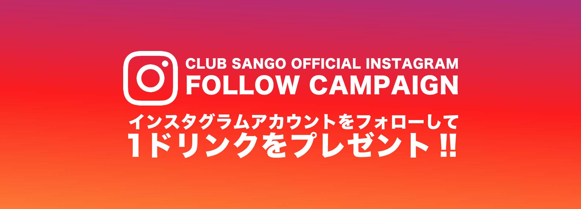 CLUB SANGO 公式インスタグラムアカウントをフォローして1ドリンクをプレゼント!