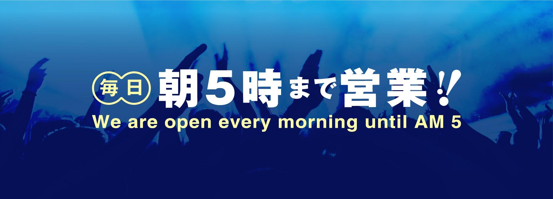 CLUB SANGO(サンゴ)は毎日朝5時まで営業しています!