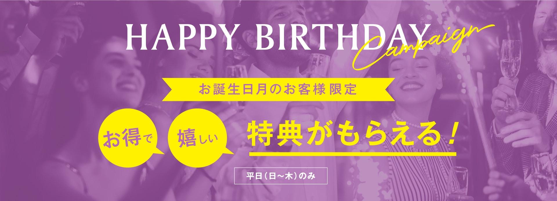 お誕生日月はCLUB SANGOへ!誕生日月にご来店いただくと、お得で嬉しいキャンペーンを実施中!