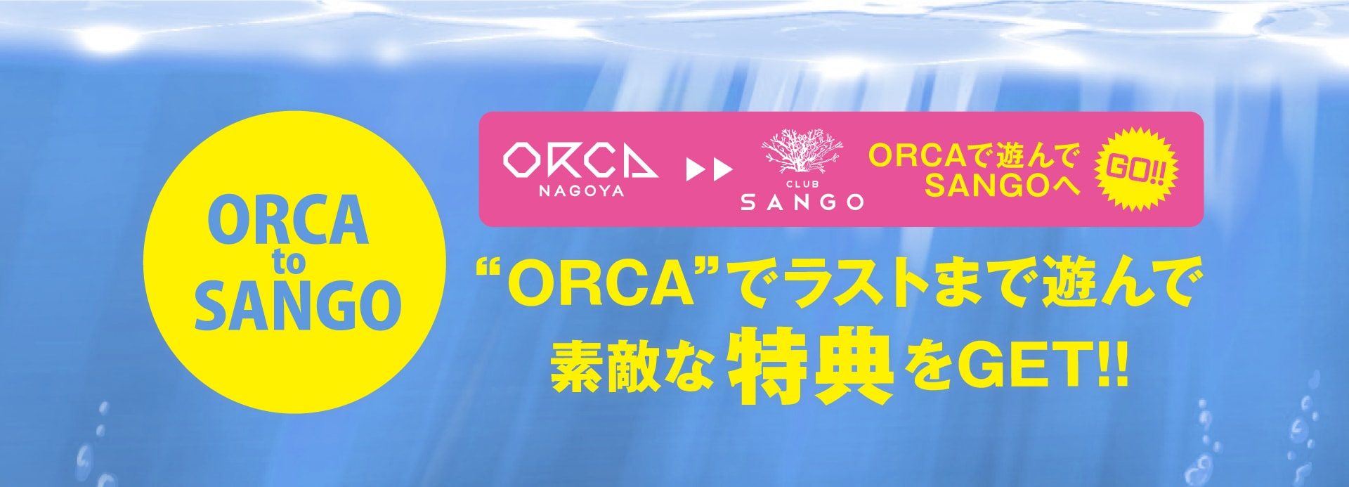 ORCA NAGOYAで遊んでSANGOへGO!ORCAでラストまで遊んでSANGOに来ると超お得!