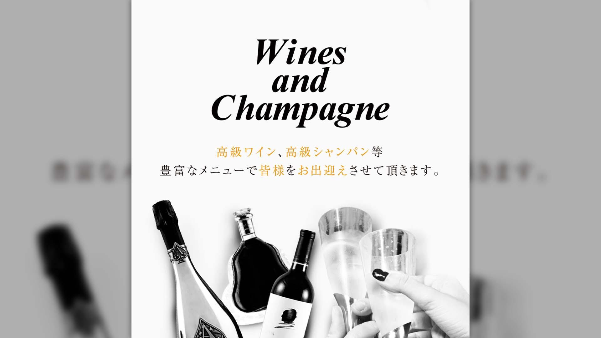高級ワイン&シャンパンで贅沢なひとときを。