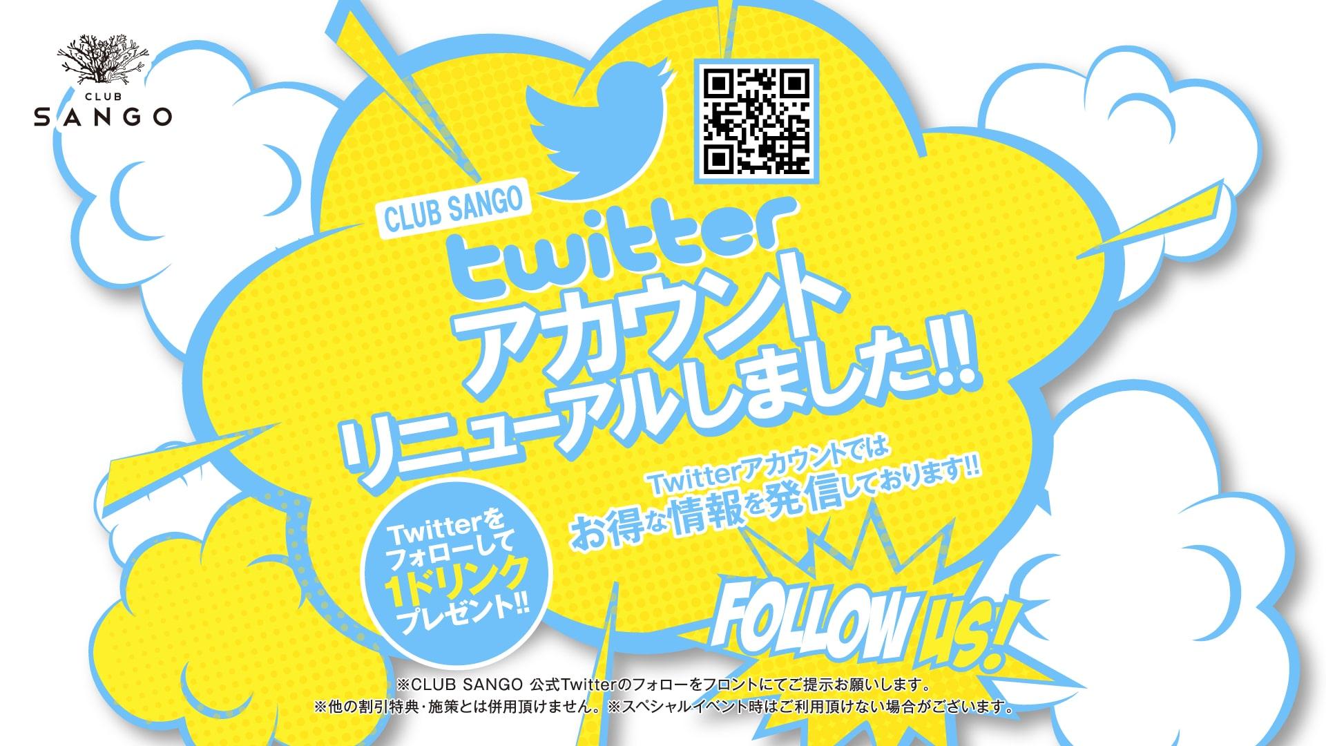 SANGO Twitter 新アカウントが始動!