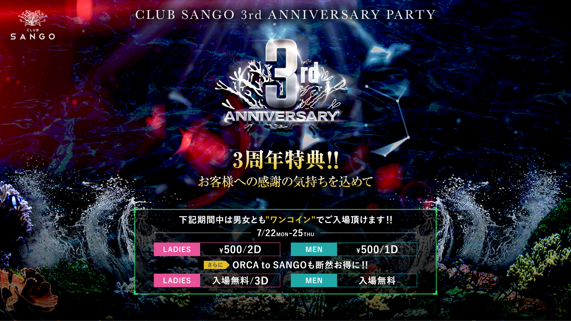 CLUB SANGO 3rd ANNIVERSARY PARTY