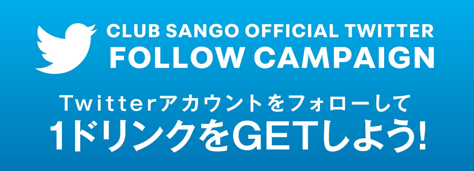 SANGOの公式Twitterアカウントが新しくなりました!