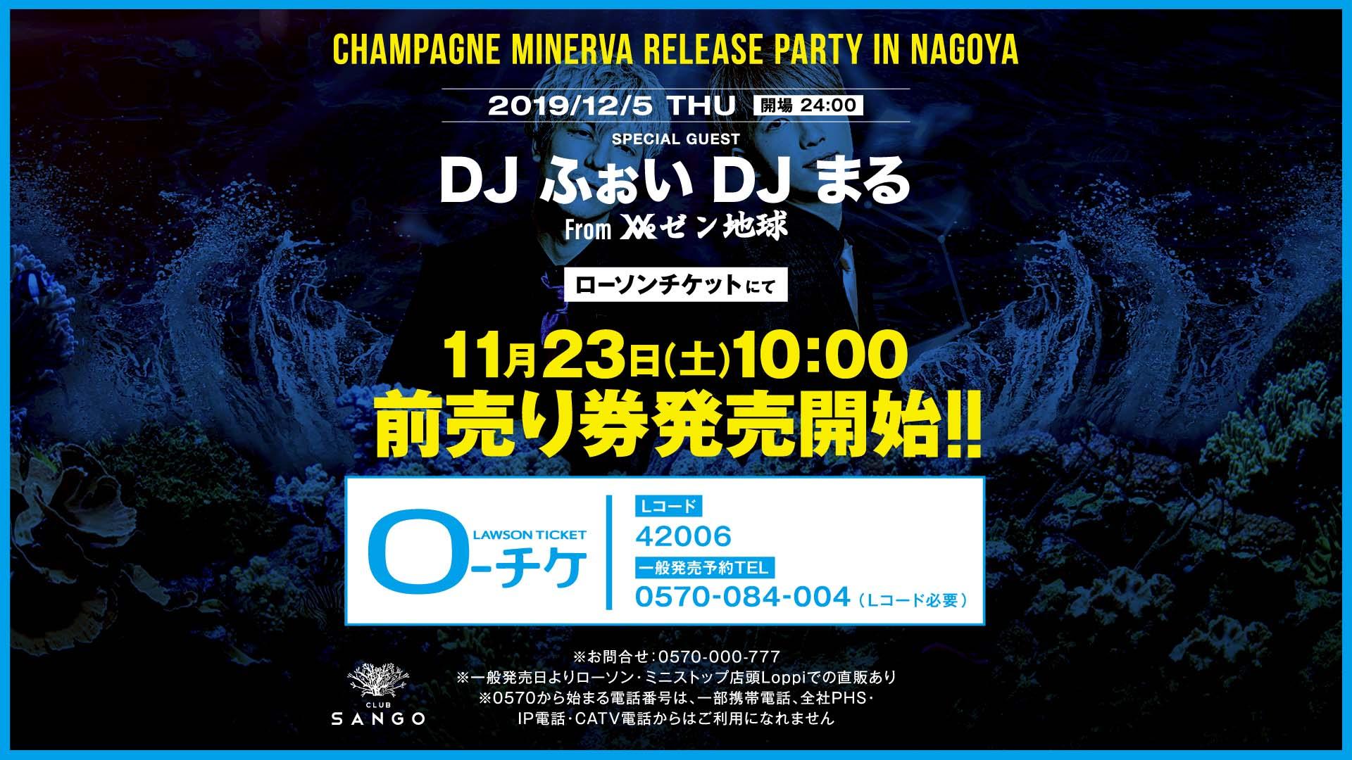 チケットインフォ SPECIAL GUEST : DJ ふぉい / DJ まる