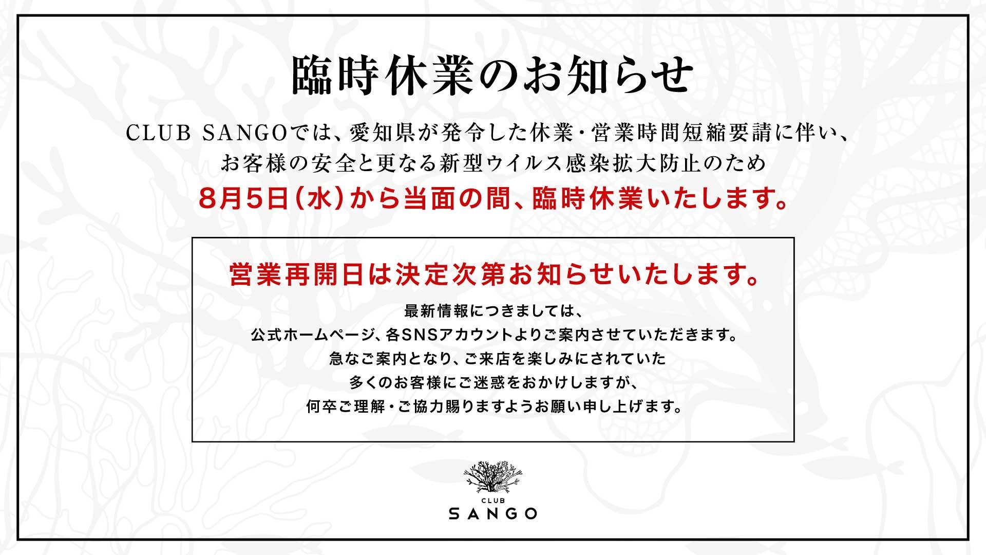 8/5(水)より臨時休業のお知らせ