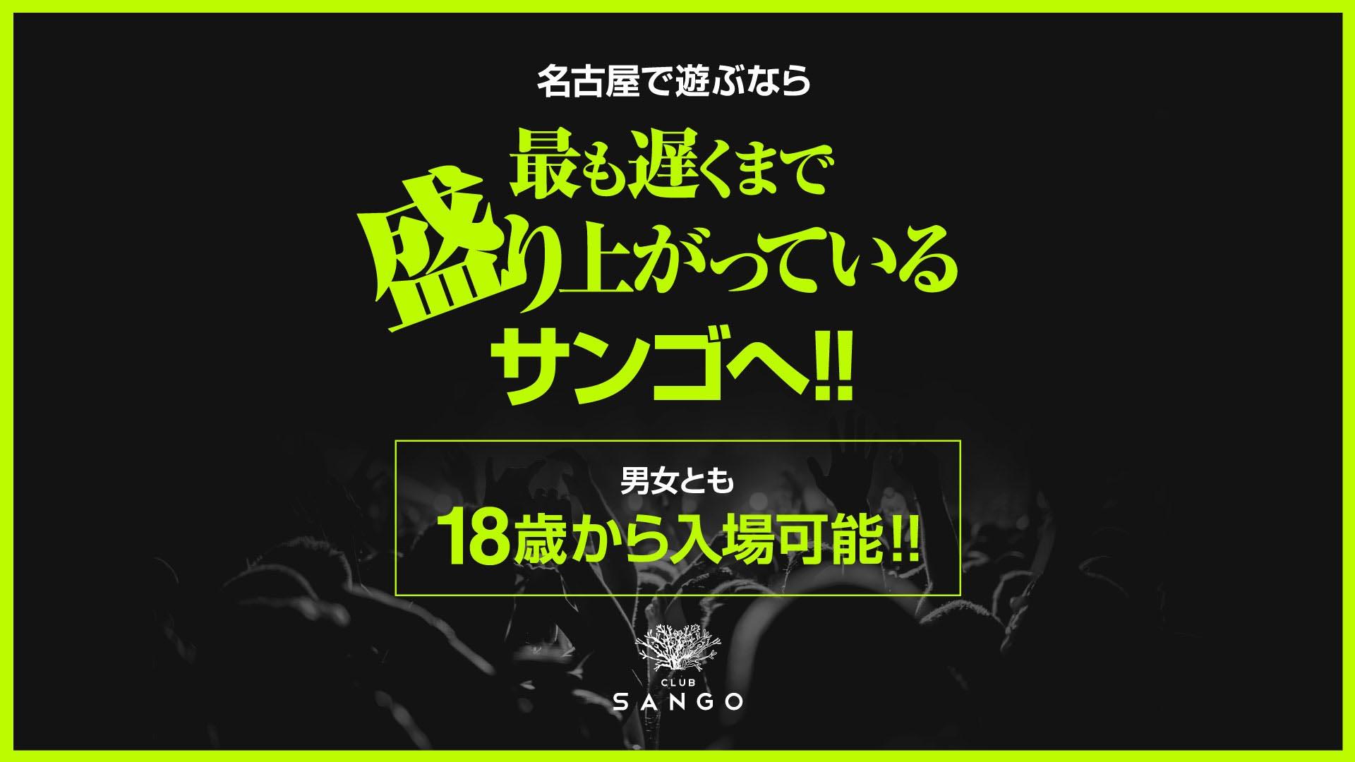名古屋で遊ぶなら最も遅くまで盛り上がっているサンゴへ!!